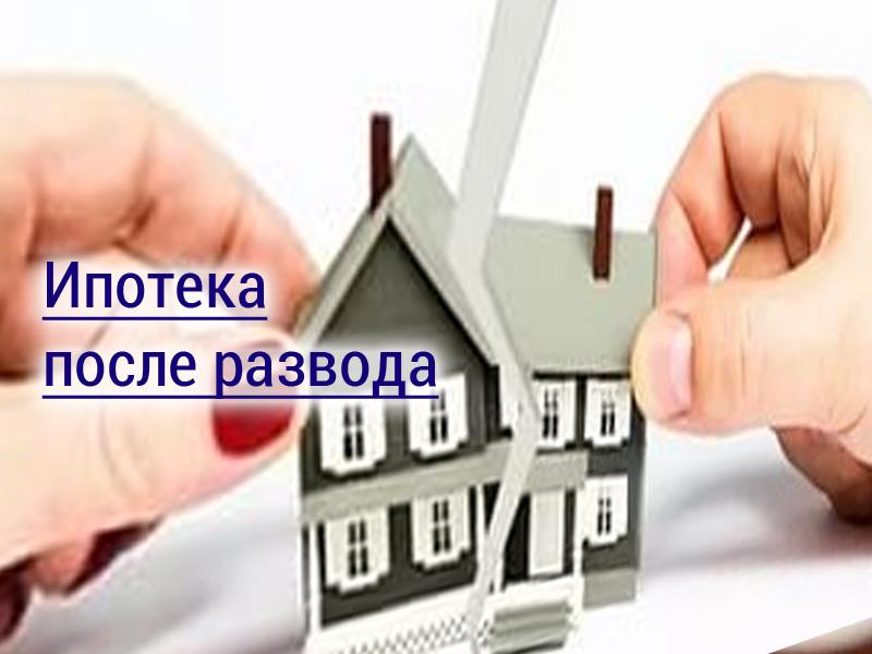 как оформить ипотеку после развода